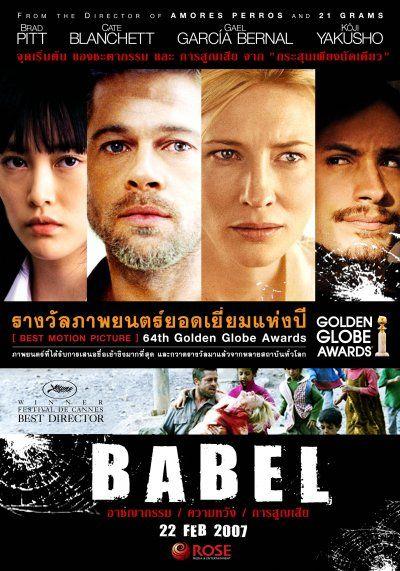 Babil sinema filminin afişi