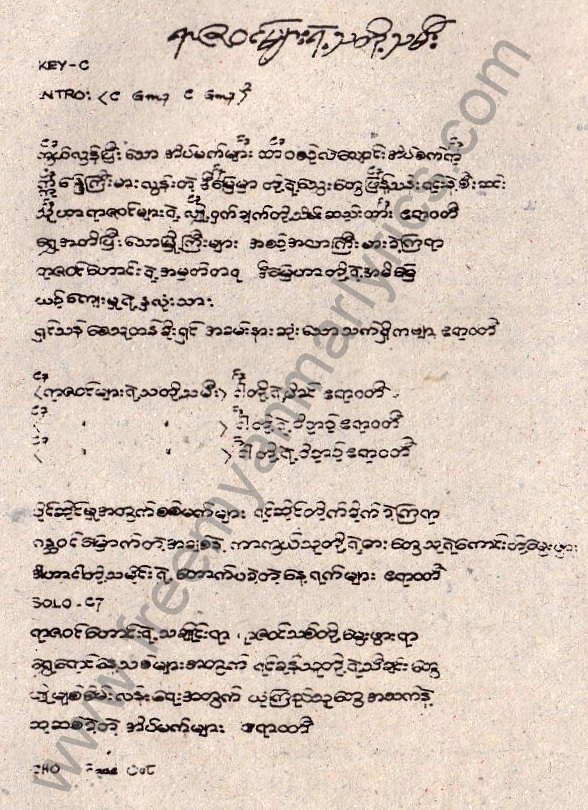 Htoo Eain Thin Atta Pone Soun Khae Myar