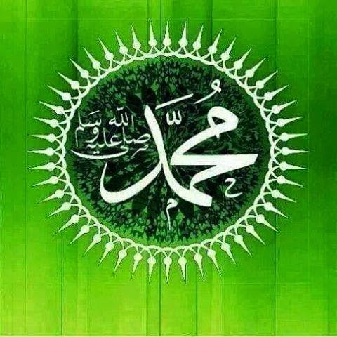 Name Of MUHAMMAD (PBUH)