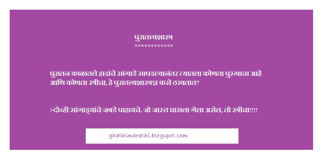 marathi jokes11