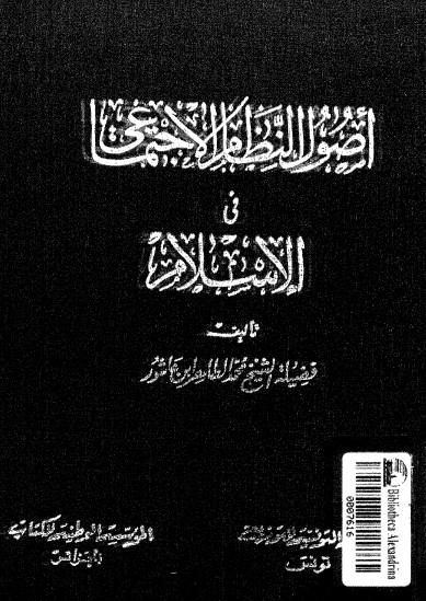 أصول النظام الاجتماعي في الإسلام - محمد الطاهر بن عاشور pdf