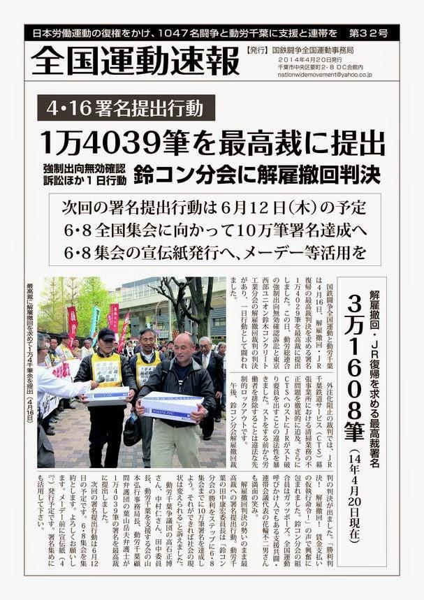 http://www.doro-chiba.org/z-undou/pdf/sokuhou32.pdf