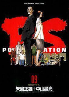[中山昌亮・矢島正雄] ポリスステーション PS 羅生門 第01-09巻