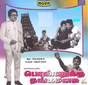 Watch Ponnukku Thanga Manasu (1973) Tamil Movie Online
