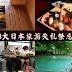 8大日本旅游失礼禁忌