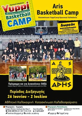 Aris Basketball Camp από 26 Ιουνίου-2 Ιουλίου