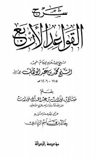 حمل كتاب شرح القواعد الأربعة لشيخ الإسلامي المجدد محمد بن عبد الوهاب رحمه الله - صالح بن عبد الله آل فوزان