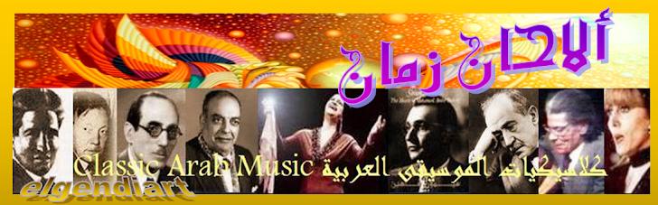 AL7AN ZMAN