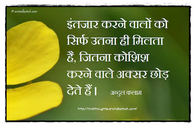 Hindi, Thought, Quote, Left, wait, Abdul Kalam,