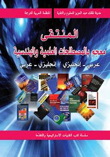 المنتقى معجم بالمصطلحات العلمية والهندسية ( عربي - إنجليزي. إنجليزي - عربي )