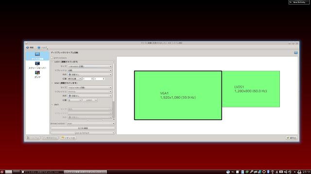 """熟女がPC-BSD 9.1でデュアルディスプレイにしてみた。""""サイズと配置""""ウインドウの中にある項目から、ディスプレイのサイズ(解像度)お好みの位置(デスクトップの位置) に変更します。変更が終われば、ウインドウ右下にある[適用(A)]ボタンをクリックすればデュアルディスプレイの設定は完了です。"""