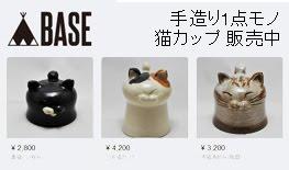猫コップのオンライン販売