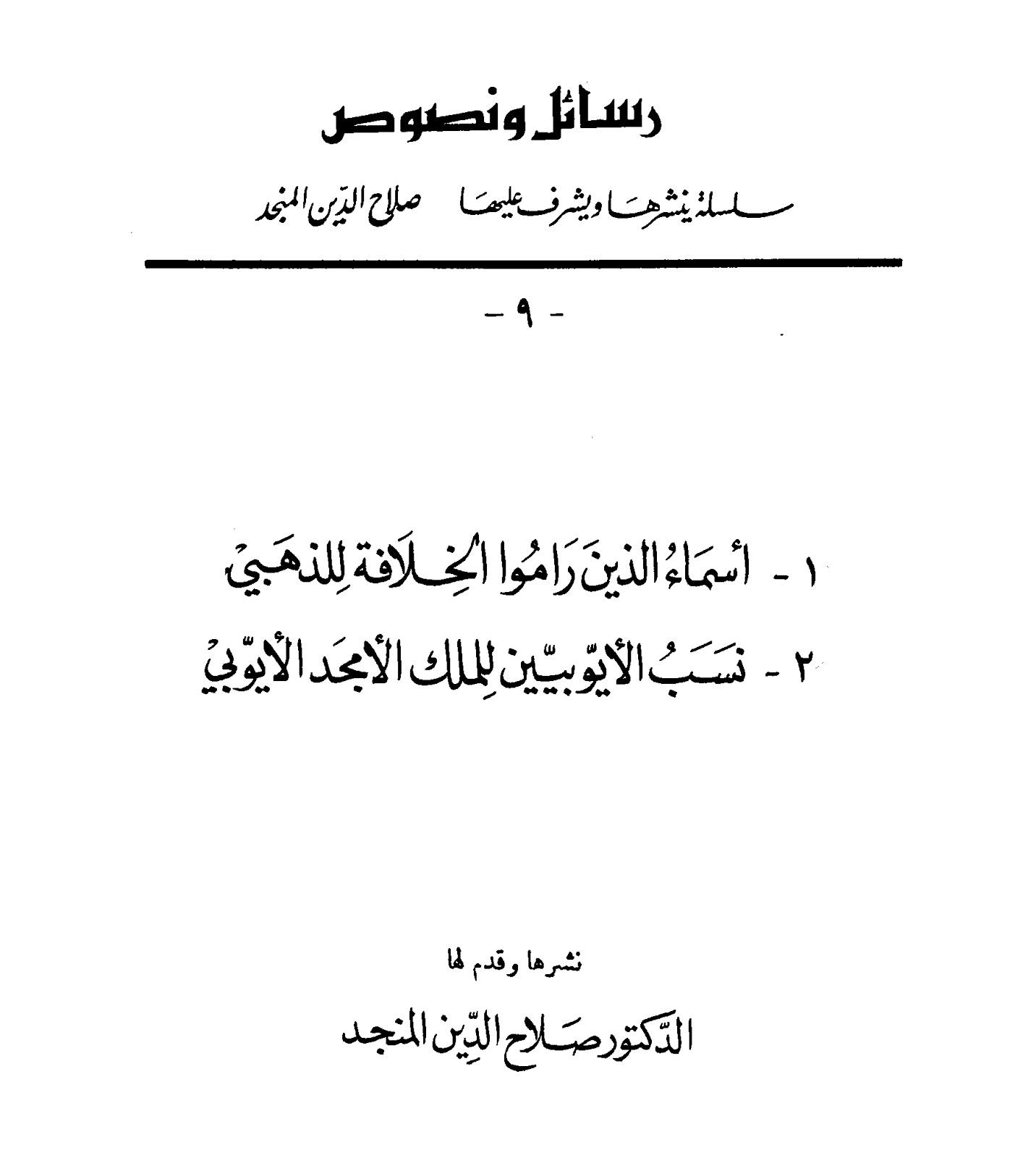 كتاب أسماء الذين راموا الخلافة للذهبي ومعه كتاب نسب الأيوبيين pdf