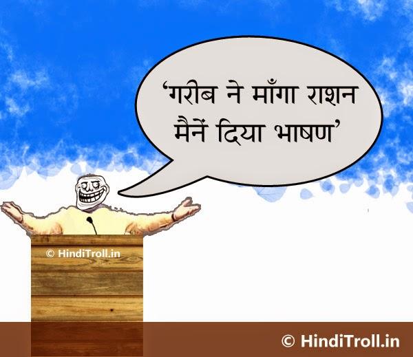 Funny Netaji Speech - Usne Maanga Ration Maine Diya Bhashan ...