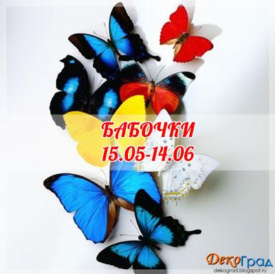 Декоративная кухня: Бабочки. До 14.06