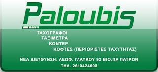 Ταχογράφοι - Ταξίμετρα PALOUBIS