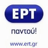 WATCH GREECE'S ERT LIVE- ΔΕΙΤΕ ΕΡΤ ΖΩΝΤΑΝΑ
