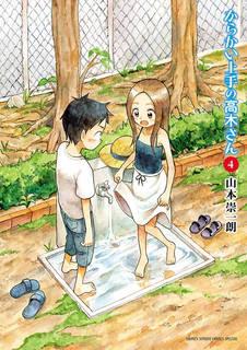 [山本崇一朗] からかい上手の高木さん 第01-04巻