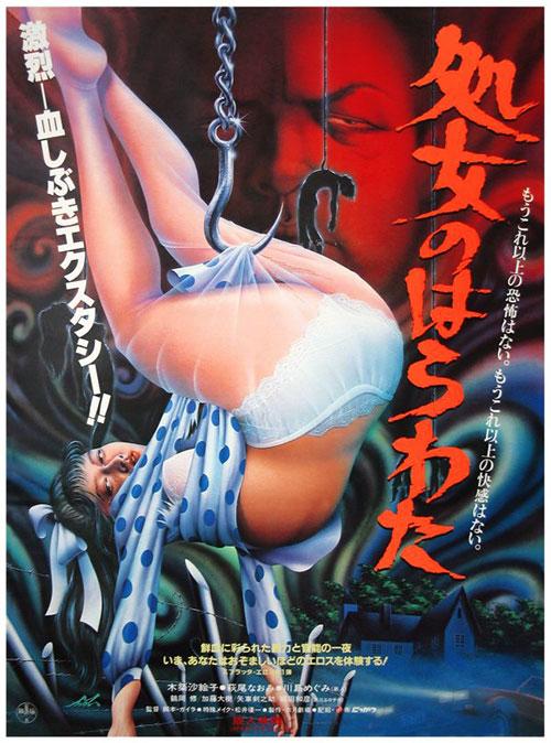 Потроха девственницы 3: Дохлятина / Gmon kifujin (1987) DVDRip L1 скачать т