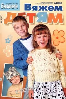 Вязание модно и просто Вяжем детям № 1 2012