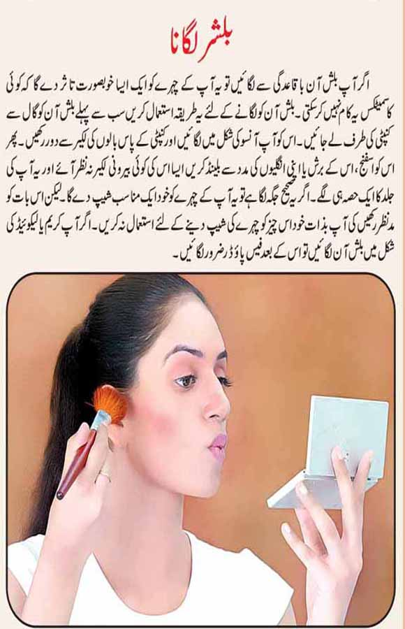 free makeup tips