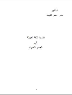 قضايا اللغة العربية