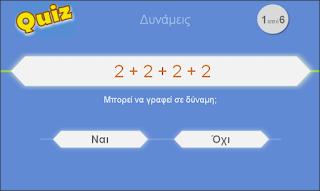 http://inschool.gr/G6/MATH/DYNAMEIS-PRAC-G6-MATH-MYtriviaBLUE-1409200804-tzortzisk/index.html