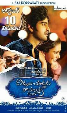 Dikkulu Choodaku Ramayya (2014) Telugu Movie Poster