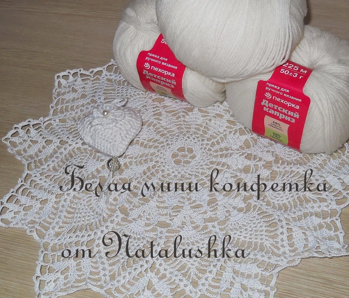 Белая мини-конфетка до 9 октября