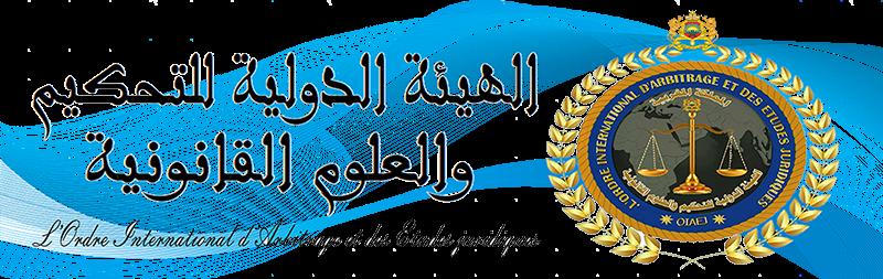 OIAEJ - l'Ordre International d'Arbitrage et des Etudes Juridiques