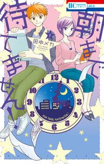 [田中メカ] 朝まで待てません! 第01巻