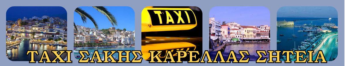 ταξι σητειας