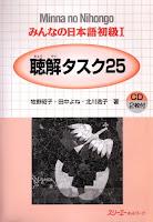 Minna no Nihongo I - Choukai | みんなの日本語 初級 I&II 聴解タスク25