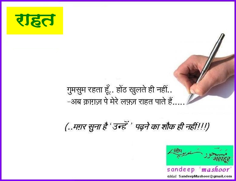 raahat राहत راحت - Hindi/Urdu triveNi