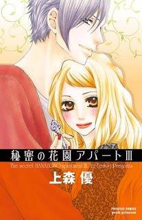 [上森優] 秘密の花園アパート 第01-03巻