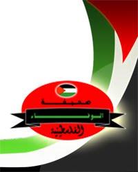 صحافـــــــــة وصحــــــــف فلسطينيـــــــــــــة اخبــار العـــالــم بــــين يــديـــــــك 2  Fb%2Bwafaa