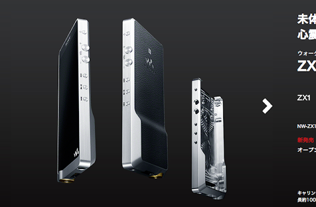 Sonyが発売したハイレゾ音源に対応したウォークマン「ZX1」