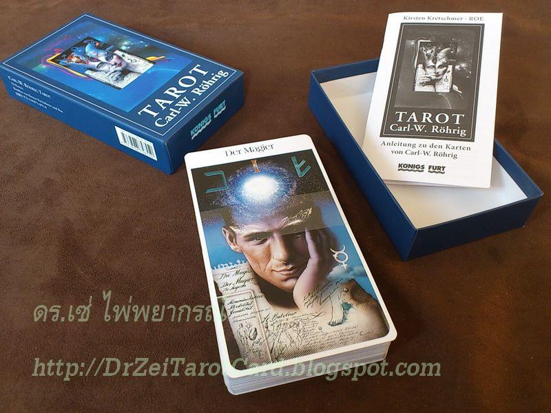 Rohrig Tarot Card Deck LWB Carl-W. Röhrig German กล่องไพ่ทาโรต์ ไพ่ยิบซี เยอรมัน ไพ่หายาก ขนาดใหญ่ โรริก