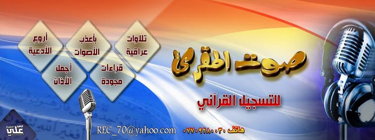 صوت المقرئ للتسجيل القرآني