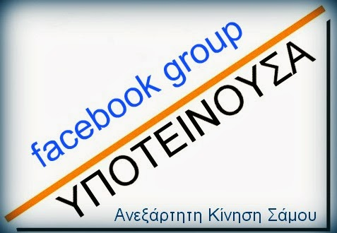 Ομάδα facebook