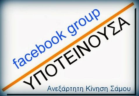 Ομάδα facebook