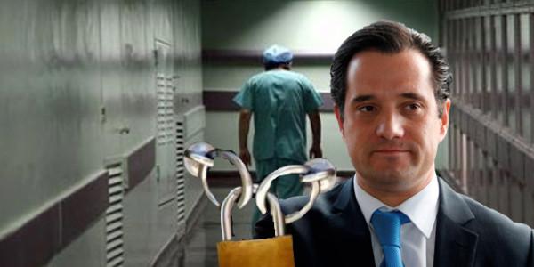 ΣΟΣ για τον πληθυσμό: Ποια είναι τα 6 νοσοκομεία που κλείνουν μέσα στον Αύγουστο