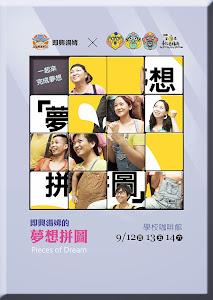 ★2013【夢想拼圖】臺北藝穗節★