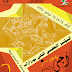 المؤتمر التعليمي الثاني بمدينة ورزازات من 13 إلى 15 نونبر 2015