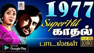 1977 Super hit Kadhal Songs