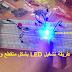 طريقة تشغيل LED بشكل متقطع (وميض)
