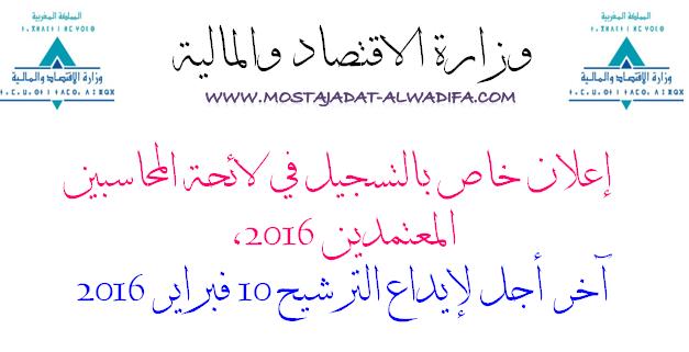 وزارة الاقتصاد والمالية إعلان خاص بالتسجيل في لائحة المحاسبين المعتمدين 2016، آخر أجل لإيداع الترشيح 10 فبراير 2016