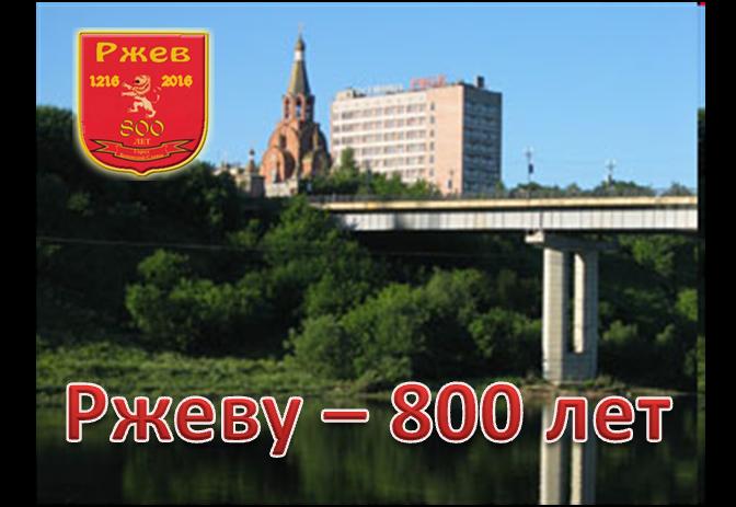 Ржеву - 800 лет
