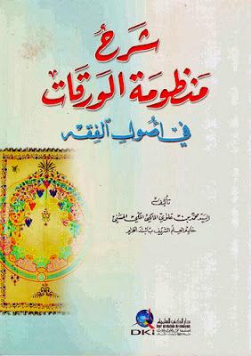 شرح منظومة الورقات في أصول الفقه - محمد بن علوي المالكي المكي pdf