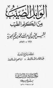 Download Kitab Al-Wabil Al-shayyib Karya Imam Ibnu al-Qayyim